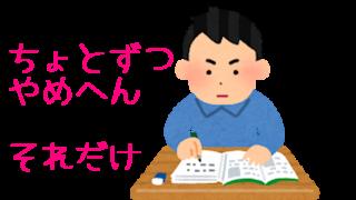 勉強がんばってみない