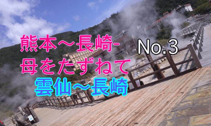九州no3