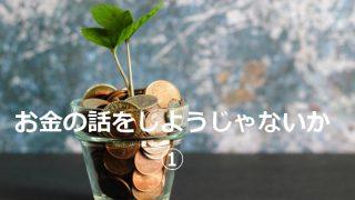 お金の話1