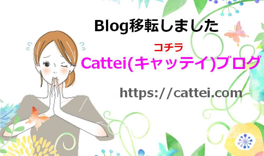 blog移転